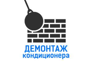 Демонтаж кондиционера - от 7100 Вт (помещение от 71 метра)